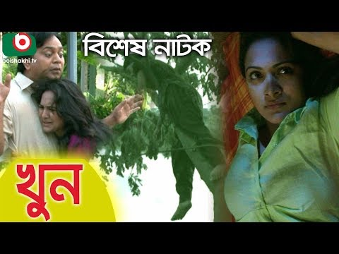 Bangla Natok | Khun | Bindu, Mir Sabbir, Laiju, Ahmed Rubel | Boishakhi TV Natok