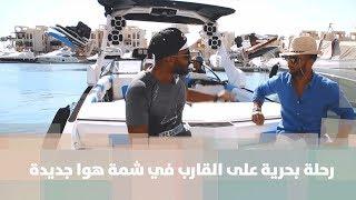 رحلة بحرية على القارب في شمة هوا جديدة