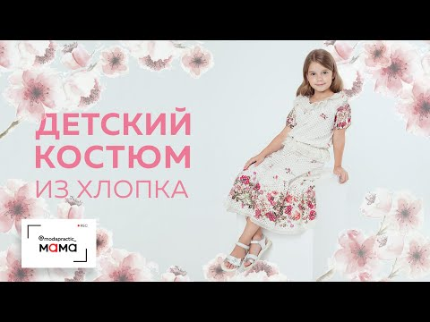 Нарядный детский костюм.  Топ с рукавами-реглан и оборками и юбка с воланом. Обзор готового изделия.