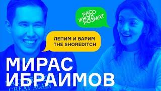 Мирас Ибраимов: о правилах ресторанного бизнеса, жизни и жене