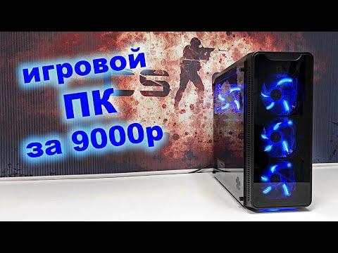 КБ #16 / Игровой ПК за 9000 рублей! Делаем красиво и зарабатываем 6000 рублей;)