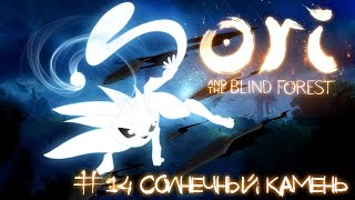 Ori and the Blind Forest - #14 Солнечный камень [Let's Play / Летсплей / Прохождение]