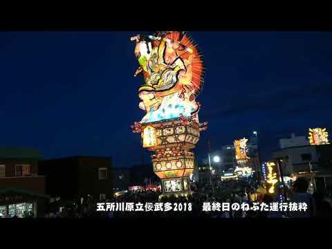 五所川原立佞武多2018 最終日のねぷた運行