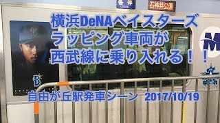 """Y500系(511F)""""横浜DeNAベイスターズ""""ラッピング車 自由が丘駅発車 2017/10/19"""