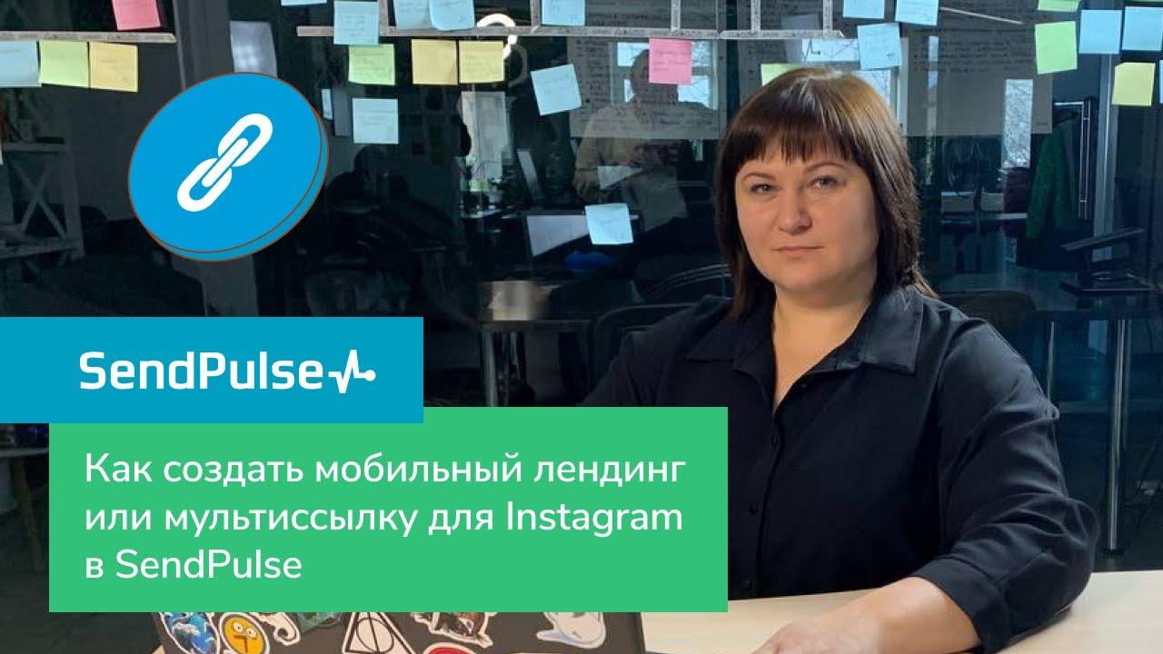 Как создать мобильный лендинг или мультиссылку для Instagram в SendPulse