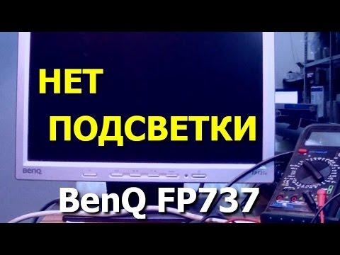 Монитор BenQ FP737 (Q7T3). Нет изображения, ремонт инвертора