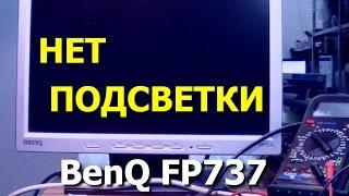 Монитор BenQ FP737 (Q7T3). Нет изображения, ремонт инвертора(, 2014-09-12T06:00:03.000Z)