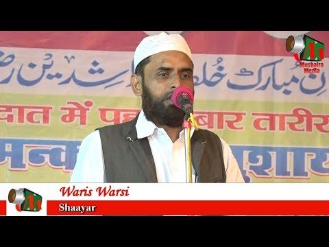 Waris Warsi, Manqabati Mushaira, Memon Sadat, 25/11/2016,Con KALEEMUZZAMA QASMI, Mushaira Media