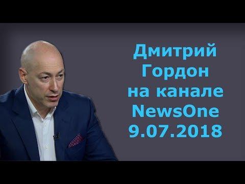 Дмитрий Гордон на канале 'NewsOne'. 9.07.2018