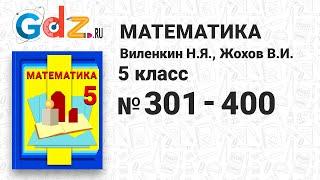 № 301-400 - Математика 5 класс Виленкин