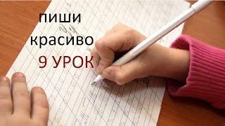 Как быстро исправить свой почерк? 9 УРОК //Handwriting