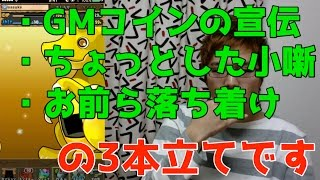 GMコインの宣伝と小噺と物申したい動画〜ガチャを添えて〜