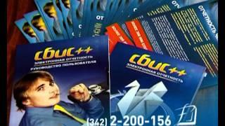 СБиС++ Электронная отчетность.avi(, 2011-06-06T20:28:08.000Z)