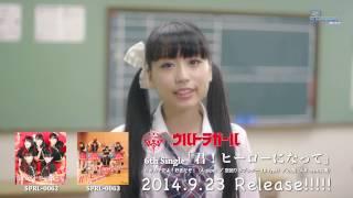 2014.9.23 ON SALE ウルトラガールNEW SINGLE 「君!ヒーローになって」...