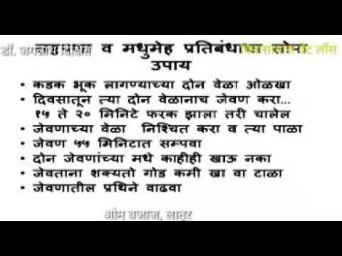 Dr Jagannath Dixit Effortless Weightloss Marathi Youtube