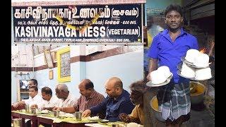 காசி விநாயகா மெஸ் - 48வருடங்களை கடந்து - KASI VINAYAGA MESS - MSF