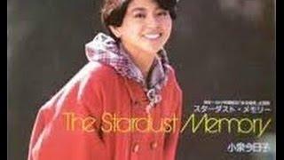 小泉今日子さんのスターダストメモリーを歌ってみました.