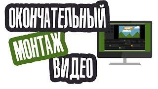 Как наложить музыку на видео? Окончательный монтаж и вывод видеоролика