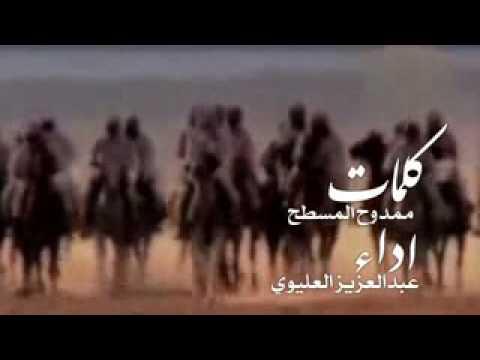 عبدالعزيز العليوي شيلة شمر يالعليوي شوش بروس الدهايا Youtube