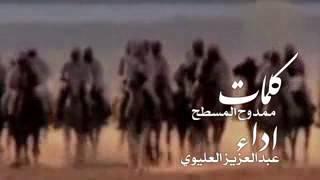 عبدالعزيز العليوي ~ شيلة شمر ~ يالعليوي شوش بروس الدهايا