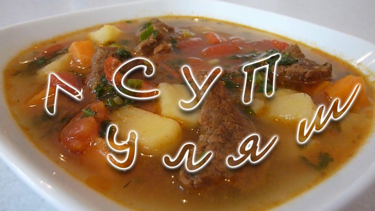 Венгерский суп гуляш.