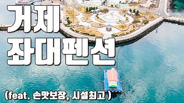 [다리tv] 가족 낚시 강추 해상펜션!!! 손맛보장 시설최고!!! ☆ 쌍근마을 해상펜션 ☆