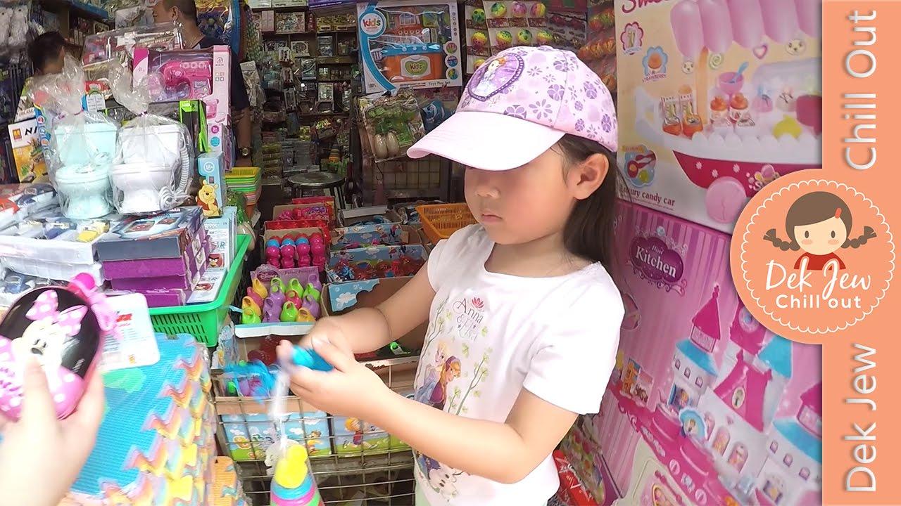 เด็กจิ๋วพาไปซื้อของเล่นที่สำเพ็ง ตอน1 [N'Prim W298]