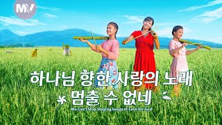 영어 찬양 워십 뮤직비디오/MV <하나님 향한 사랑의 노래 멈출 수 없네> We Can't Stop Singing Songs of Love for God
