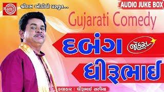 Dhirubhai Sarvaiya - HASYANA DABANG   New Gujarati Jokes 2018   Latest Gujarati Comedy   FULL AUDIO