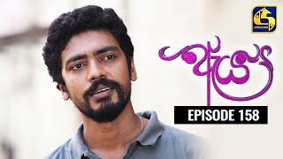 Aeya Episode 158    ''ඇය ''      24th July 2020