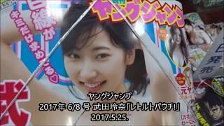 ヤングジャンプ 2017年 6/8 号 武田玲奈「レトルトパウチ!」 シェアOK ...