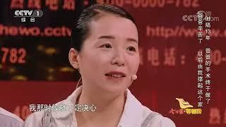 [等着我]一辆破旧三轮车 见证29年寻子路  CCTV