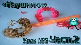 Наушники из резинок.Урок №9 часть 2\Headphones from gum