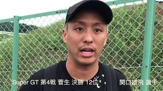 SUPER GT 第4戦 菅生 決勝12位 - 関口雄飛選手