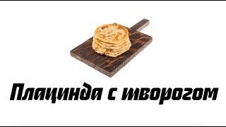 Плацинда с творогом. Рецепт румынской и молдавской кухни