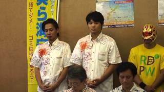 琉球コラソン(ハンドボールチーム)石田孝一記者会見まるごと沖縄クリーンビーチ2015