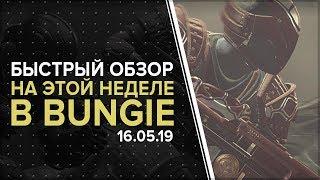 Destiny 2. Экспресс: На этой неделе в Bungie. 16.05.19