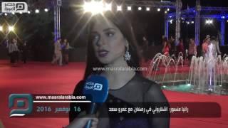 مصر العربية | رانيا منصور: انتظروني في رمضان مع عمرو سعد