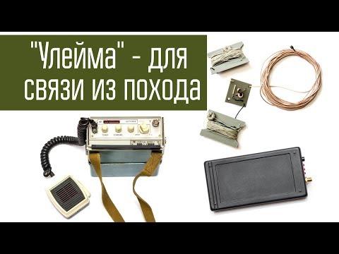 Радиостанция Улейма. Связь на 200 км из похода - не проблема!