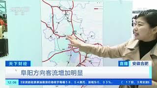 [天下财经]安徽合肥迎来春运首个铁路客流高峰| CCTV财经