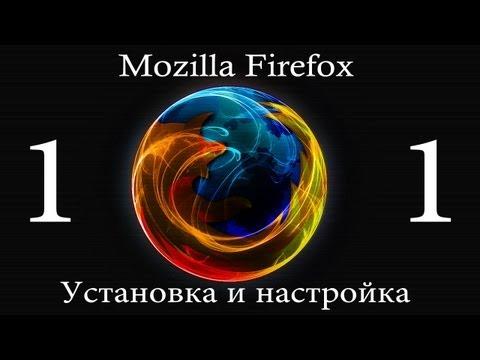Mozilla Firefox - установка и настройка - УРОК-1
