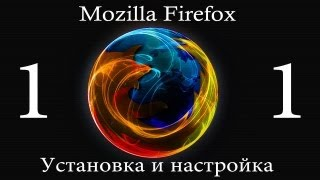 Mozilla Firefox - установка и настройка - УРОК-1(, 2013-07-16T21:35:22.000Z)