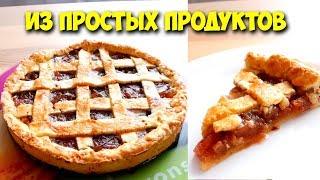 Пирог с повидлом из песочного теста ♥ Рецепты #5 ♥ Анастасия Латышева