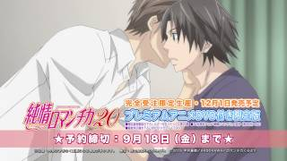 2015年12月1日発売予定 【完全受注限定生産】 ASUKA COMICS CL-DX「純情...