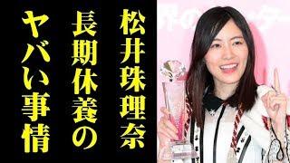 【悲報】SKE48松井珠理奈 総選挙1位になったのに長期休養するヤバい事情...