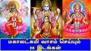 மகாலட்சுமி வாசம் செய்யும் 26 இடங்கள்! | Mahalakshmi | Presence of Lord Mahalakshmi | Britain Tamil