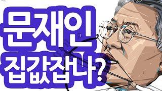 문재인정부 집값 #문재인 #집값 #김현미 #부동산정책 …