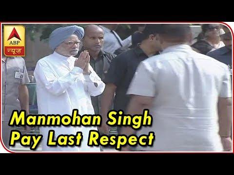 Advani, Amit Shah And Manmohan Singh Pay Their Last Respect To Atal Bihari Vajpayee | ABP News