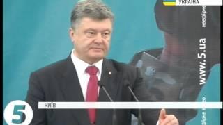 Порошенко: В Україні немає ніякого внутрішнього конфлікту thumbnail