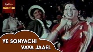 Ye Sonyachi Vaya Jaael |Chatak Chandni  | Jaywant Kulkarni, Usha Mangeshkar  | Superhit Marathi Song
